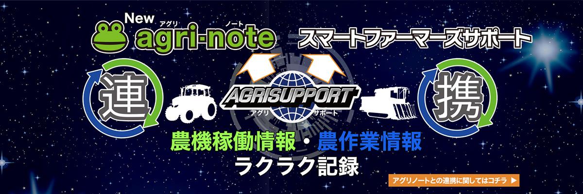 「アグリサポート」と「アグリノート」の連携について