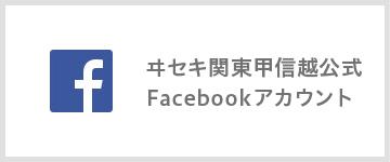 ヰセキ関東甲信越 公式Facebookアカウント