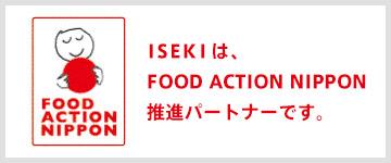 ヰセキは、FOOD ACTION NIPPON推進パートナーです。