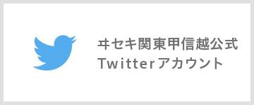 ヰセキ関東甲信越 公式Twitterアカウント