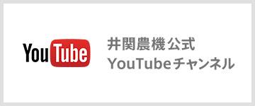 井関農機 公式Youtubeチャンネル